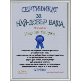 "Certificate ""Best father"""