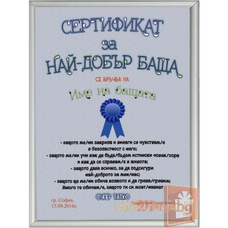 """Certificate """"Best father"""""""