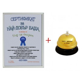 Cerificate for the best father and bell