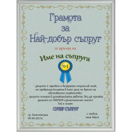 Certificate for best husband