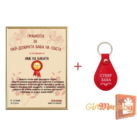Certificate and keychain for grandmother
