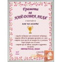 Certificate for best aunt