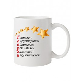 Cup for name day