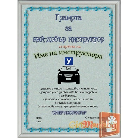 Certificate for best autoinstructor