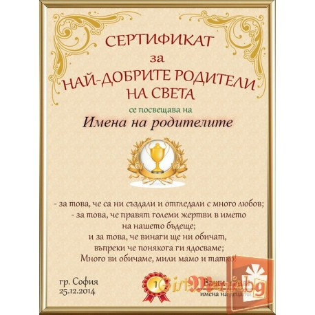 Certificate for best parents
