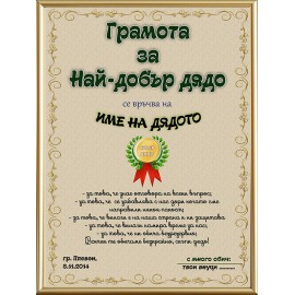 "Certificate ""Best grandfather"""