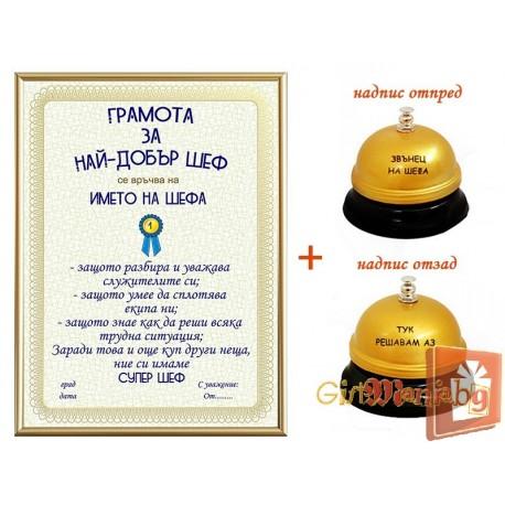 Certificate and ring for your boss