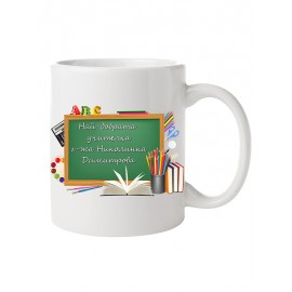 Cup for teacher