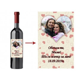 Wine with personalized label love