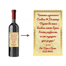 Wine with personalized label