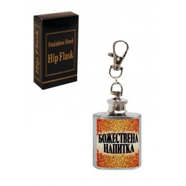 Key chain flask