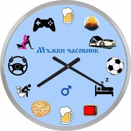 Wall clock for men