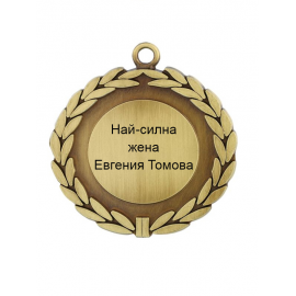 "Small medal ""Strongest woman"""