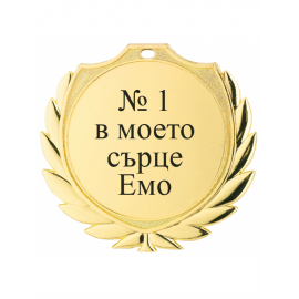 "Medal ""№ 1 in my heart"""