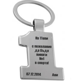 Keyring with your text
