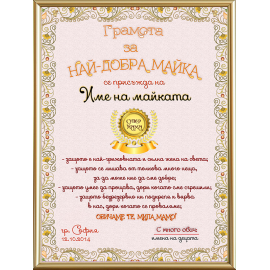 "Certificate ""Best mother"""