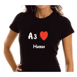 "Woman's t-shirt ""I love..."""