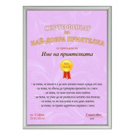 Certificate for best friend