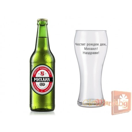 Beer bottle and mug with a name