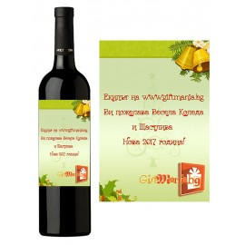 Bottle of Wine with Personalized Label and Your Logo